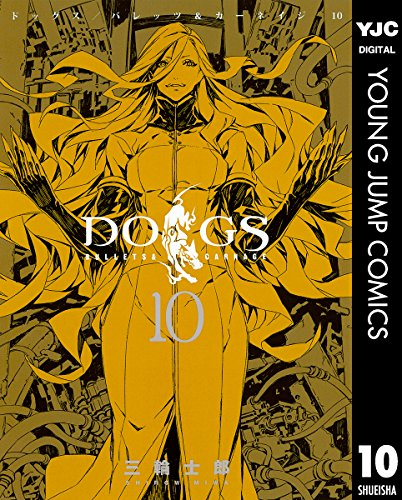 DOGS / BULLETS & CARNAGE 10 (ヤングジャンプコミックスDIGITAL)