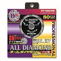 山真製鋸(YAMASHIN) オールダイヤモンド(8P) 80x8P CYT-YSD-80D8