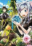 幻想グルメ 2巻 (デジタル版ガンガンコミックスONLINE)