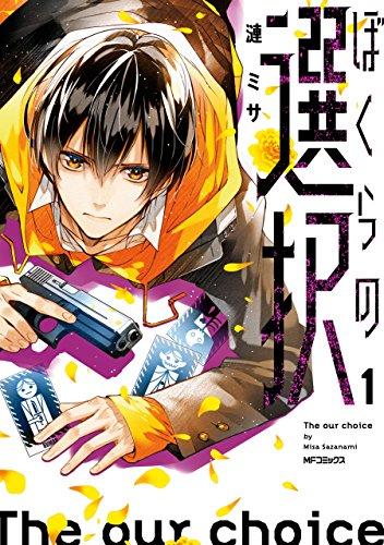 ぼくらの選択 1 (MFコミックス ジーンシリーズ)