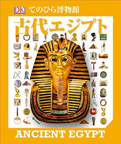 てのひら博物館 古代エジプト - 浩一郎, 和田