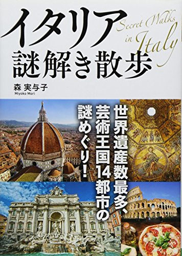 イタリア謎解き散歩 (中経の文庫)