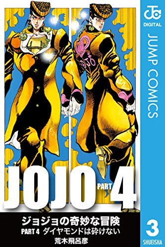 ジョジョの奇妙な冒険 第4部 モノクロ版 3 (ジャンプコミックスDIGITAL)