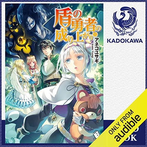 Audible版『盾の勇者の成り上がり 11 』 | アネコ ユサギ | Audible.co.jp