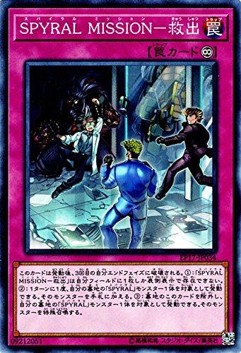 遊戯王/SPYRAL MISSION-救出(ノーマル)/エクストラパック 2017