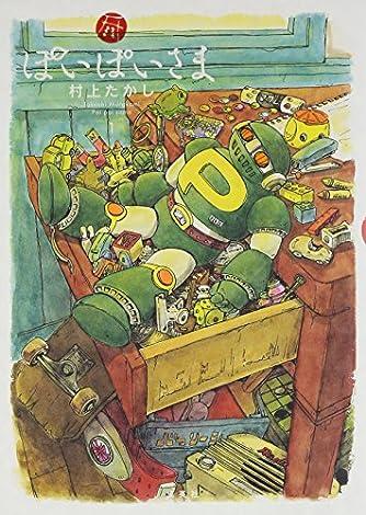 ぽいぽいさま 1 (グランドジャンプ愛蔵版コミックス)