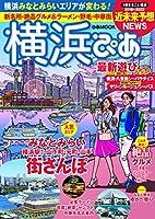 横浜ぴあ (ぴあMOOK)
