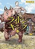ライドンキング(5) (シリウスKC)