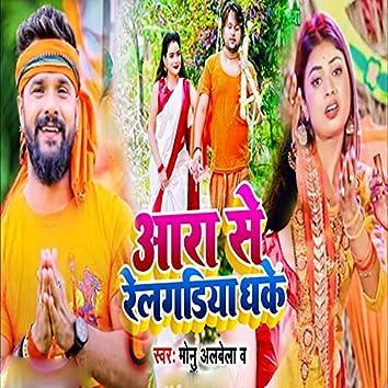 Aara Se Railgadiya Dhake