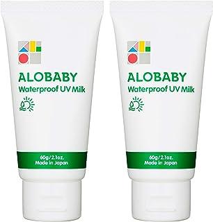 アロベビー ウォータープルーフ UV ミルク 60g 2本セット 赤ちゃん 子ども 無添加 日焼け止め SPF30 PA+++ オーガニック 2021年4月21日発売