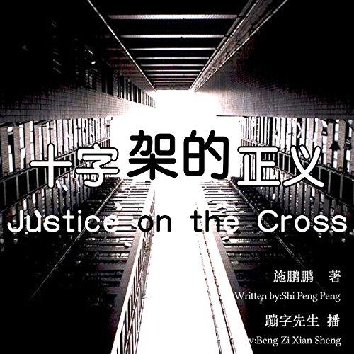 十字架上的正义 - 十字架上的正義 [Justice on the Cross] audiobook cover art