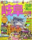 まっぷる 岐阜 飛騨高山・白川郷 (マップルマガジン 東海 6)