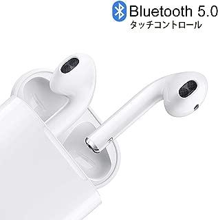 【進化版 Bluetooth 5.0 タッチ式イヤホン】ワイヤレスイヤホン ブルートゥース高音質 自動で接続両耳通話 6時間連続音楽再生可能ヘッドセットタッチコントロール 対応Siriへアクセス 左右分離型 タイプ iOS/Airpods/Android/Airpods Pro/MAC互換