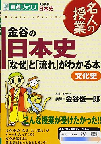 金谷の日本史「なぜ」と「流れ」がわかる本 文化史 (東進ブックス 大学受験 名人の授業シリーズ)の詳細を見る