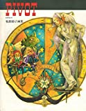 ピヴォット―牧野鈴子画集 (サンリオ画集シリーズ)