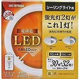 アイリスオーヤマ LED 丸型 (FCL) 30形+32形 電球色 リモコン付き / IRIS OHYAMA LED Circle light day remote