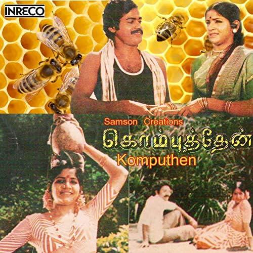 P. Susheela, T. M. Soundararajan & Vani Jayaram