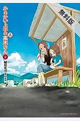 からかい上手の(元)高木さん(2)【期間限定 無料お試し版】 (ゲッサン少年サンデーコミックス) Kindle版