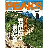 PEAKS(ピークス)2018年7月号 No104[雑誌]