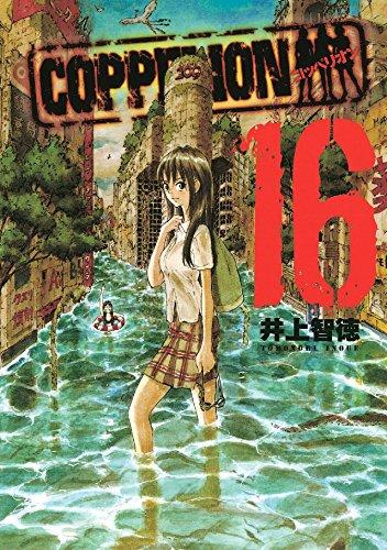 COPPELION Vol. 16 (English Edition)