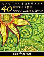 大人のための色塗り絵本第1: 40個のストレス解消、リラックスの出来るパターン (抗ストレスアー&#12)