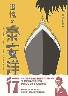 追憶の泰安洋行 細野晴臣が76年に残した名盤の深層を探る (ミュージック・マガジンの本)
