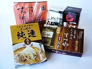 北海道味噌ラーメンセット(一幻 すみれ 純連 欅 てつや)