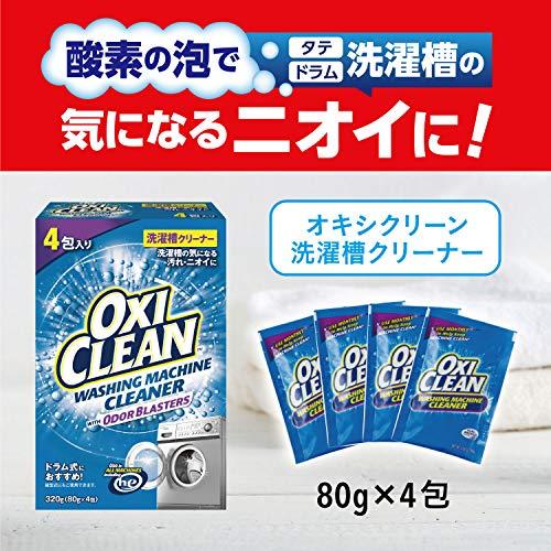 オキシクリーン『洗濯槽クリーナー粉末タイプ』