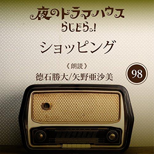 『らじどらッ!~夜のドラマハウス~ #17』のカバーアート