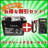 【デジタルテスターセット】 台湾 YUASA ユアサ YTX20L-BS 初期充電済 即使用可能【互換 GTX20L-BS FTX20L-BS ハーレー 65989-90B 65989-97A 65989-97B 65989-97C】