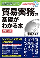 改訂2版 貿易実務の基礎がわかる本 (貿易実務シリーズ)