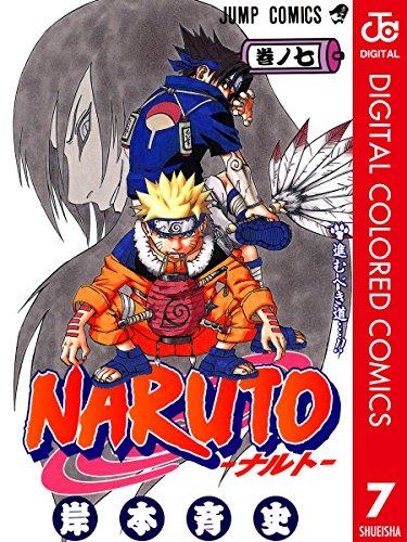 NARUTO―ナルト― カラー版 7 (ジャンプコミックスDIGITAL)