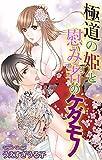 極道の姫と慰み者のケダモノ (恋愛宣言)