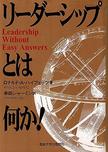 リーダーシップとは何か!の詳細を見る