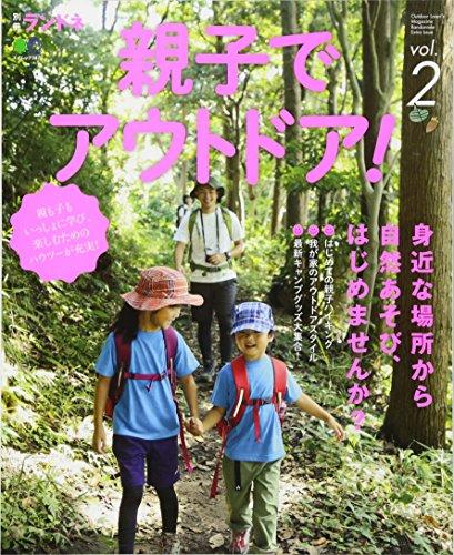 別冊ランドネ 親子でアウトドア!  Vol.2 (エイムック 3479 別冊ランドネ)