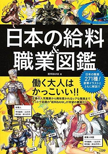 日本の給料&職業図鑑の詳細を見る