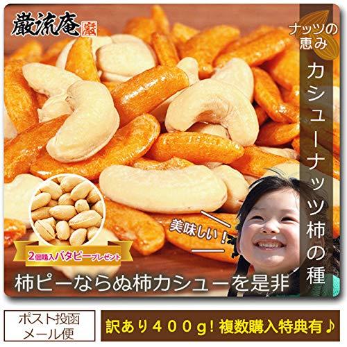 カシューナッツ 柿の種 400gです 大容量 訳あり 複数購入特典有り 柿カシュー 贅沢おつまみシリーズ