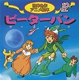 ピーターパン (世界名作アニメ絵本 12)