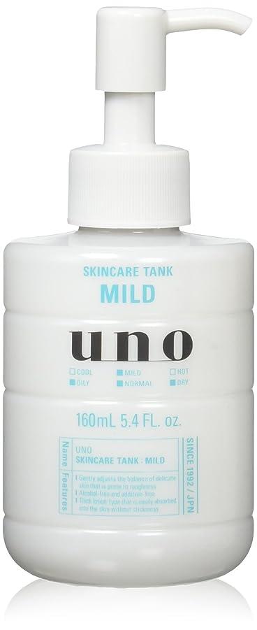世論調査サイドボード侵略ウーノ スキンケアタンク (マイルド) メンズフェースケア 160ml (医薬部外品)
