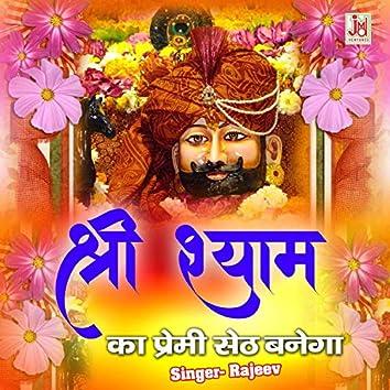 Shree Shaym Ka Premi Seth Banega (Hindi)