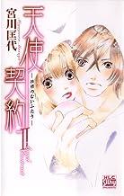 天使契約II -羽根のないふたり- (白泉社レディース・コミックス)