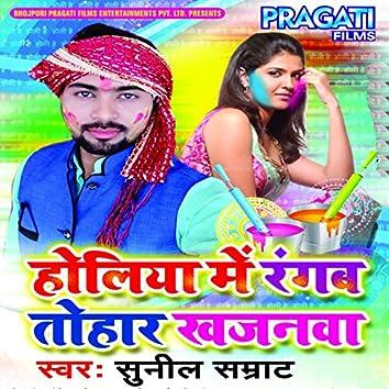 Holiya Me Rangab Tohar Khazanwa