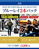 タクシードライバー/イージー・ライダー[Blu-ray/ブルーレイ]