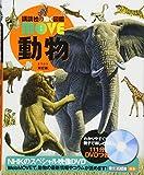 動物 新訂版 (講談社の動く図鑑MOVE)
