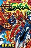 デュエル・マスターズ SAGA(1) (てんとう虫コミックス)