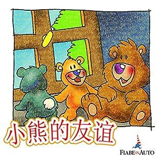 My Friend Teddy Bear (Chinese edition) Titelbild