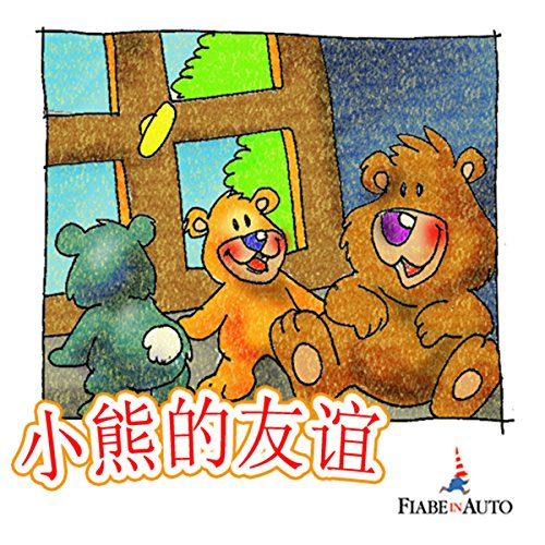My Friend Teddy Bear (Chinese edition) Titelbild