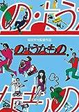 の・ようなもの [DVD] image