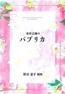 箏楽譜 「 米津玄師のパプリカ 」渡辺泰子編曲 三絃譜 尺八譜付き