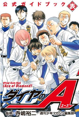 ダイヤのA 公式ガイドブック(表) (週刊少年マガジンコミックス)